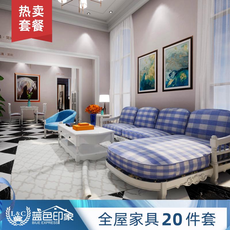 蓝晨·蓝色印象简欧风格家具 全屋套餐 20件套