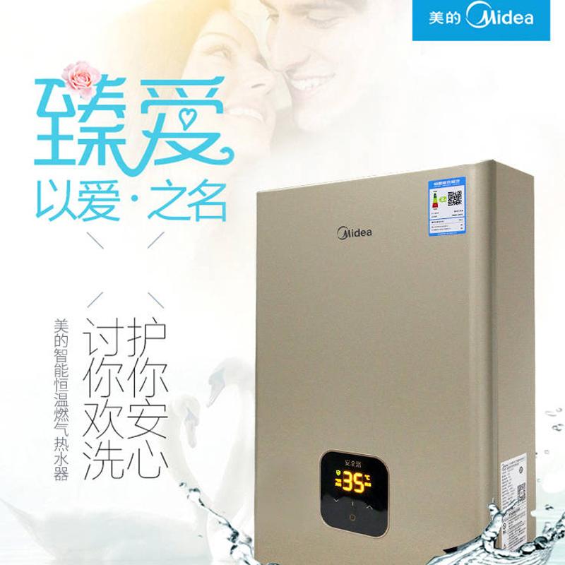美的JSQ22-12HC2热水器