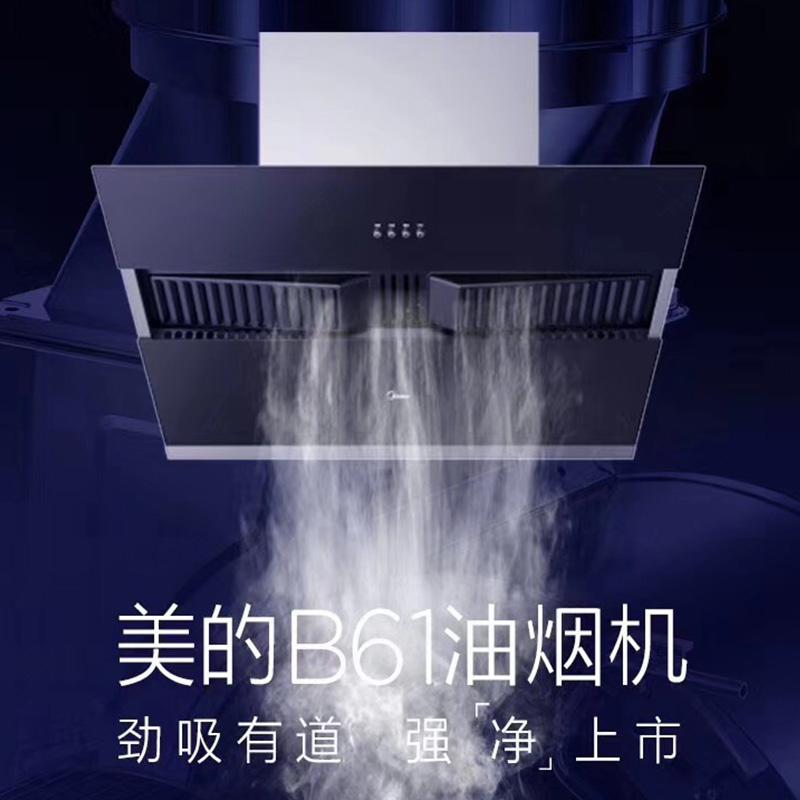 美的电器侧吸抽油烟机CXW-200-B61