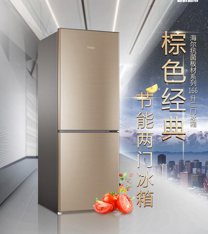 美的冰箱189TMPP