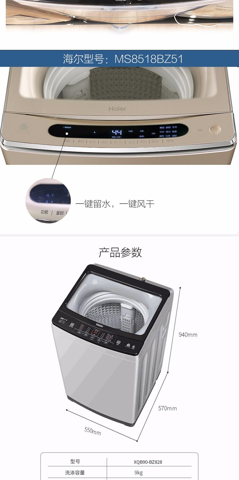 美的洗衣机XQB90-BZ828